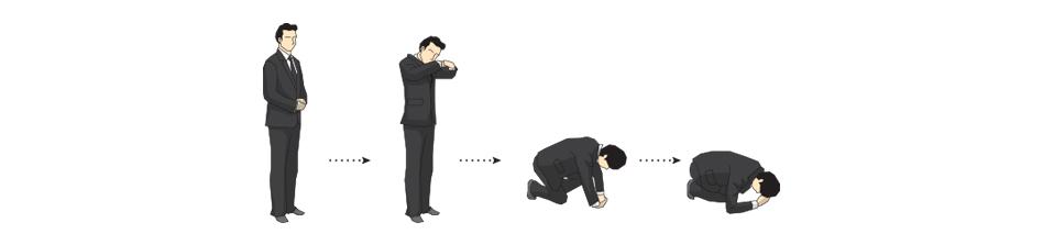 남성 공수 및 절하는 방법
